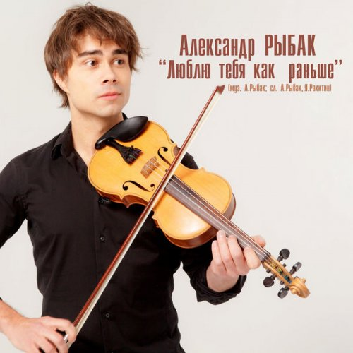 دانلود Alexander Rybak به نام I Love You as Before
